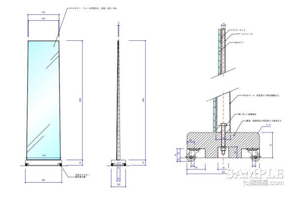 自立型スタンドミラーの姿図と断面詳細図