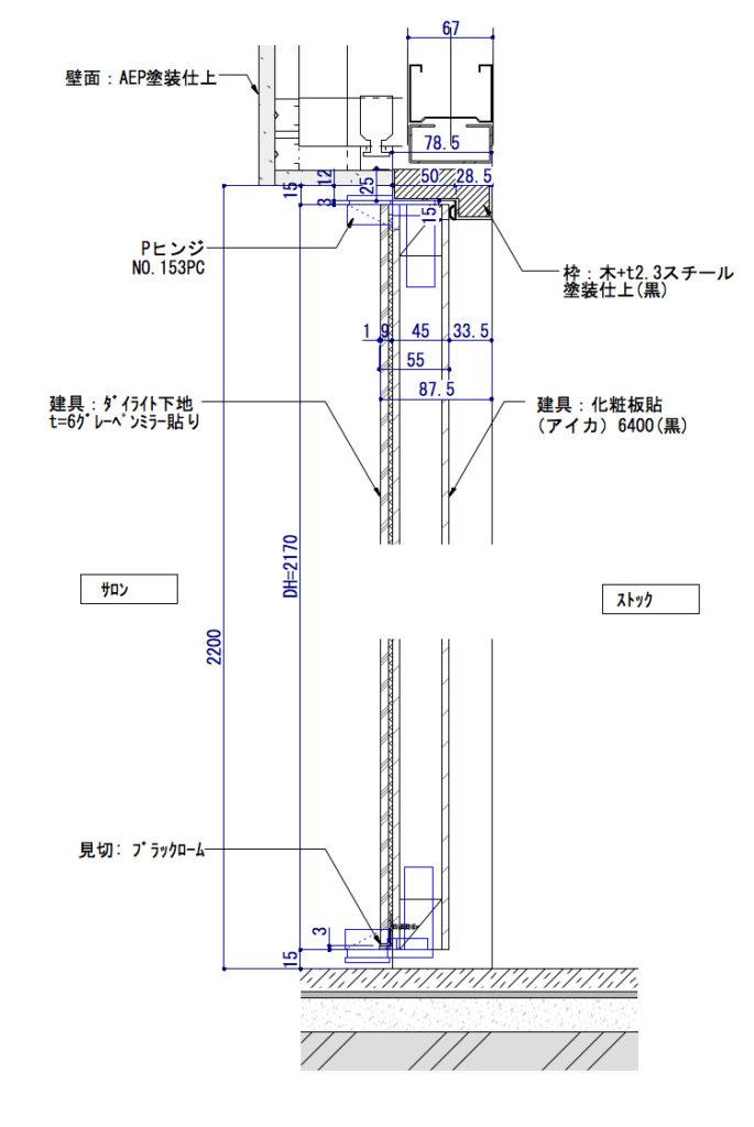 両開きミラー貼り建具断面詳細図