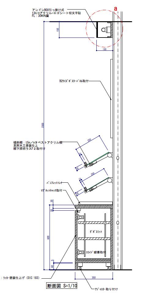 携帯電話ショップ 壁面システム02