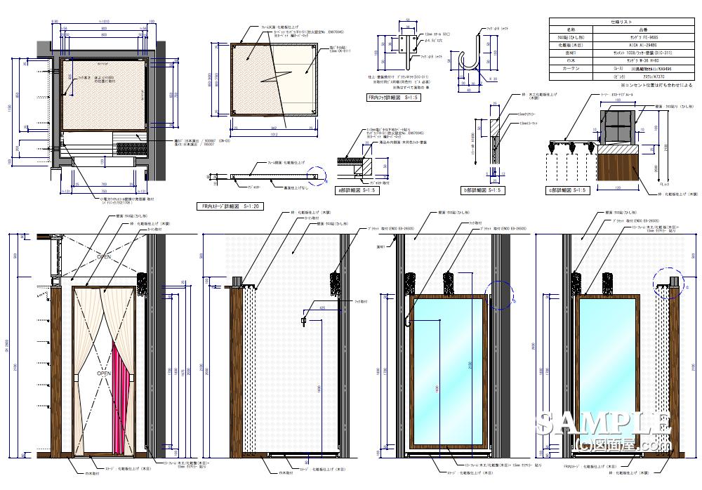 造作フィッティングルーム01