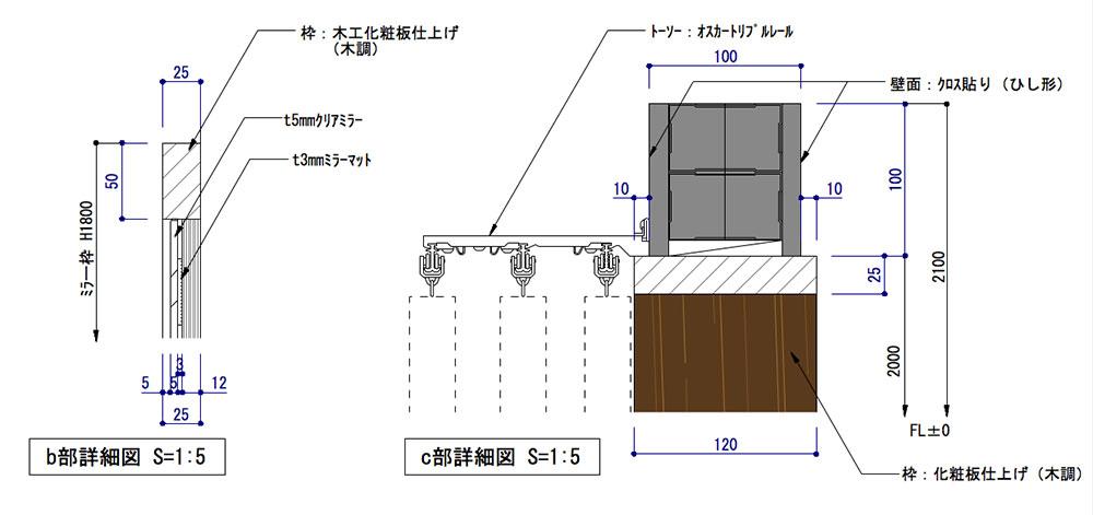 造作フィッティングルーム02