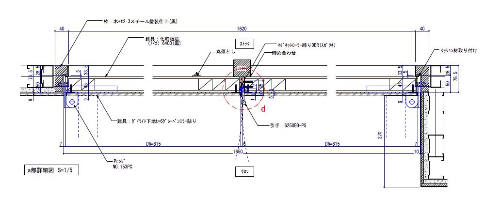両開きミラー貼り建具平面詳細図