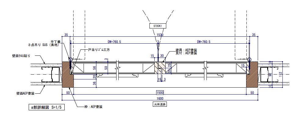 一般的な両開き建具の作図事例03