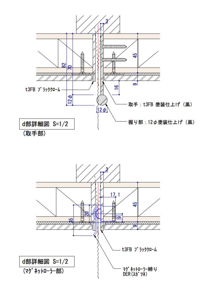 両開きミラー貼り建具部分詳細図