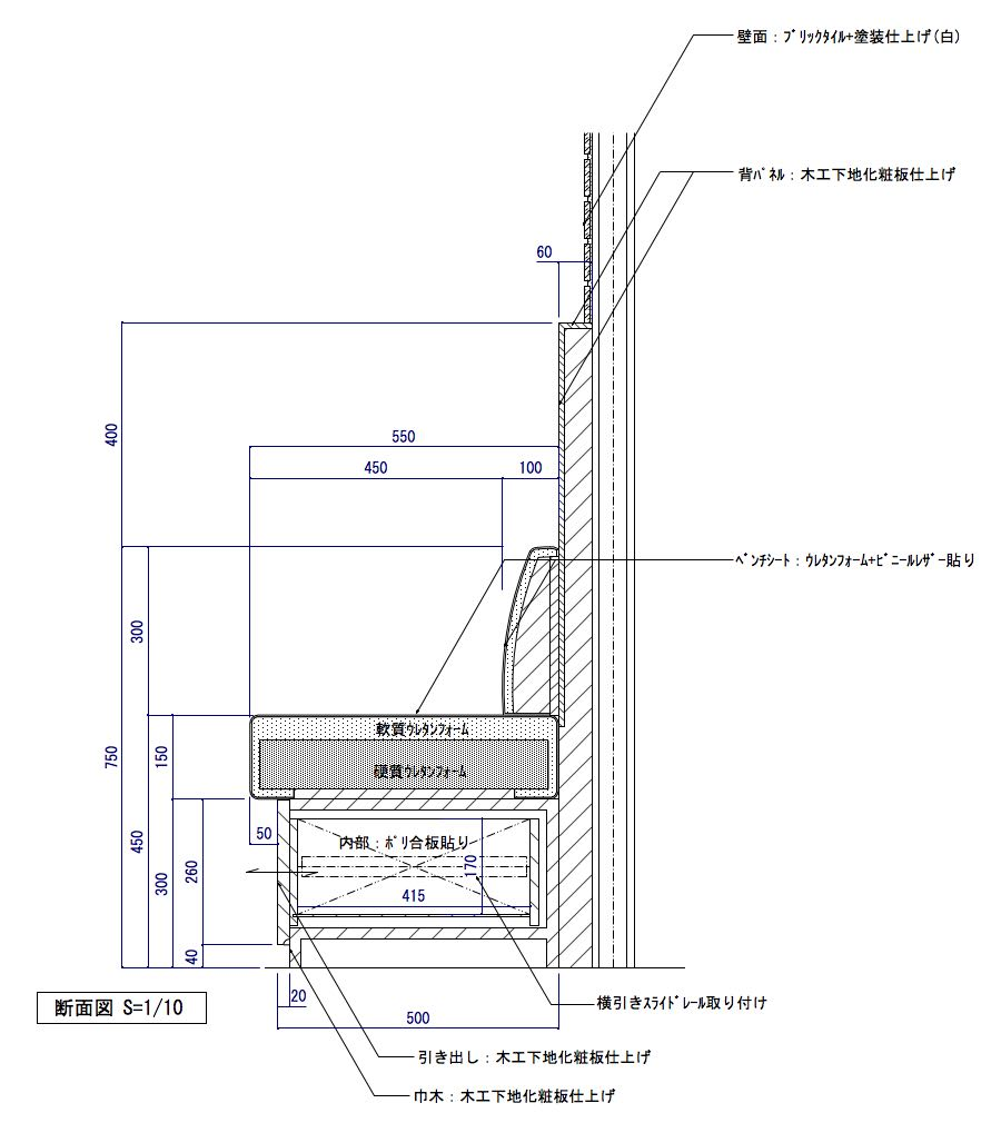 レザー張りした収納付きベンチシートの断面詳細図